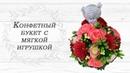Конфетный букет с Игрушкой. Цветок герберы из гофрированной бумаги с конфетой.