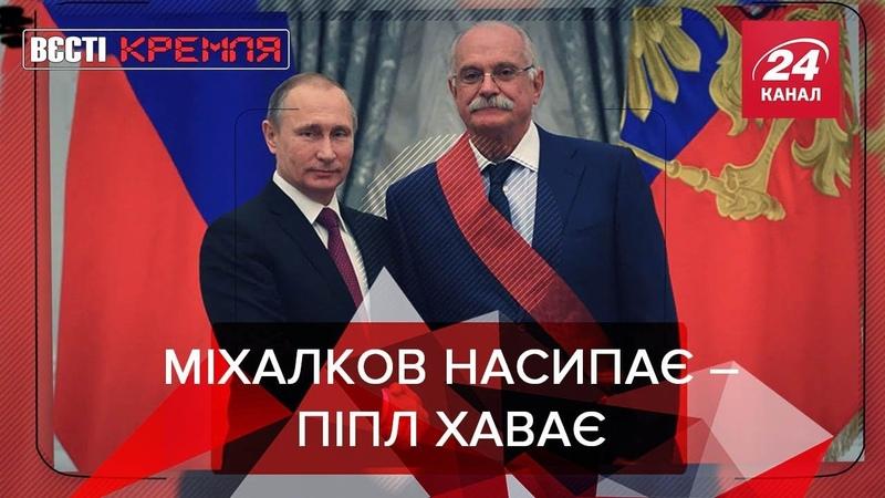 Міхалков проти Білорусі, Нобель для Путіна, Вєсті Кремля. Слівкі, 26 вересня 2020