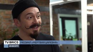 МЮЗИКЛ Мёртвая Царевна / Репортаж TV BRICS на Студии Звукозаписи Vip Records