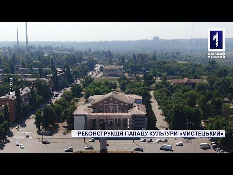 Реконструкція Палацу культури Мистецький