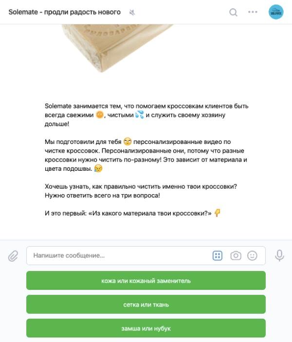 Как чат-бот во «ВКонтакте» может помочь интернет-магазину получить продаж на полмиллиона в Чёрную пятницу: кейс Solemate, изображение №8