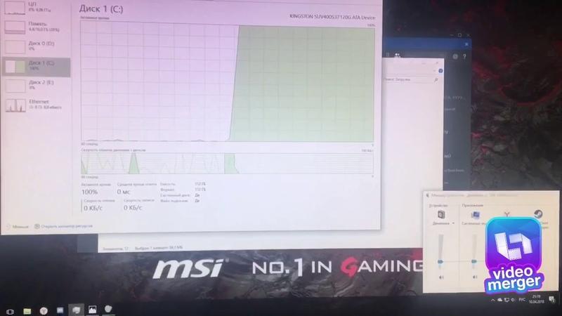Загружается ssd диск 100% Что делать