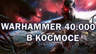 WARHAMMER  в Космосе - смотрим Battlefleet Gothic armada 2 в 2021 году