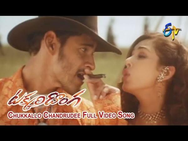 Chukkallo Chandrudee Full Video Song Takkari Donga Mahesh Babu Bipasha Basu ETV Cinema