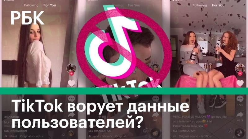 TikTok уличили в шпионаже. Почему в США хотят запретить популярное приложение?