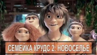 [СЕМЕЙКА КРУДС 2: НОВОСЕЛЬЕ / The Croods: A New Age (2020)] - обзор на мультфильм