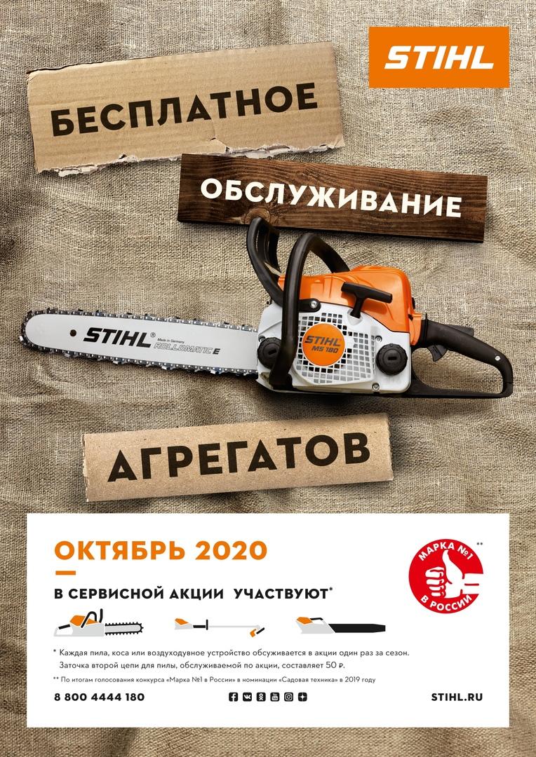 Осенняя сервисная акция STIHL 2020, изображение №2