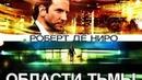 Области тьмы 2011 1080p
