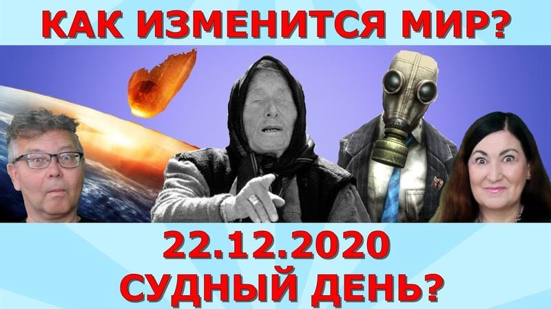 22 12 2020 что произойдет Мы погибнем Что поменяется Идеальная пара 307