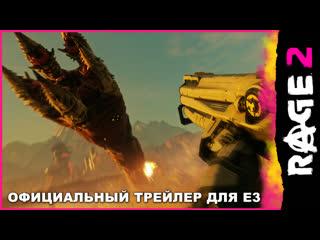 RAGE 2  официальный трейлер БОЛЬШЕ ЯРОСТИ для E3