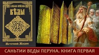 Саньтии Веды Перуна=Книга Первая=Полная=Славяно Арийские Веды