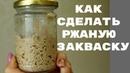 РЖАНАЯ ЗАКВАСКА 100% влажности ☆ Самый простой способ ☆ Подробная инструкция