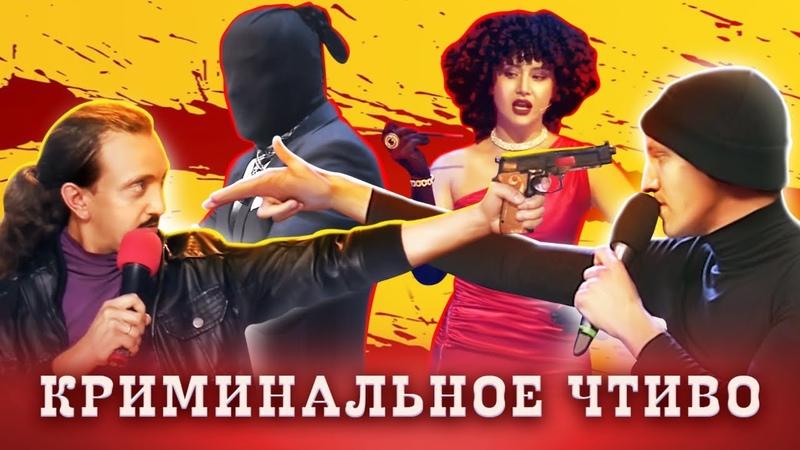 КВН Криминальное чтиво Большой сборник ☠️