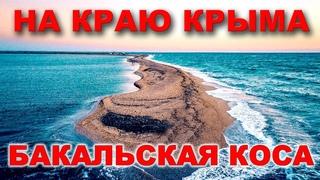 На краю Крыма / Бакальская коса / Дикие пляжи