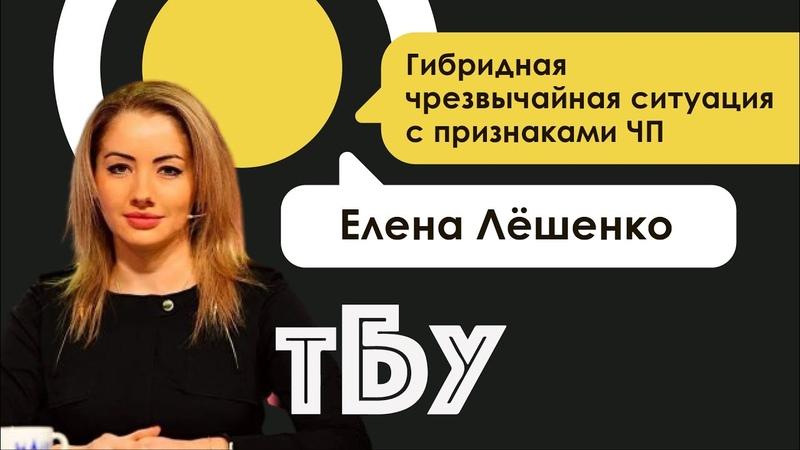 Елена Лёшенко – Топ-блогеры Украины ТБУ 65 с Тариком Незалежко