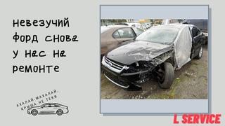 Очередной ремонт Ford Mondeo 4 // L Сервис