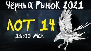 АКЦИИ WoT: Чёрный Рынок 2021 ПОСЛЕДНИЙ ЛОТ 13:00 МСК