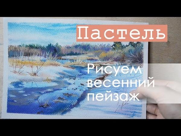 Рисунок весеннего пейзажа как рисовать пейзаж поэтапно