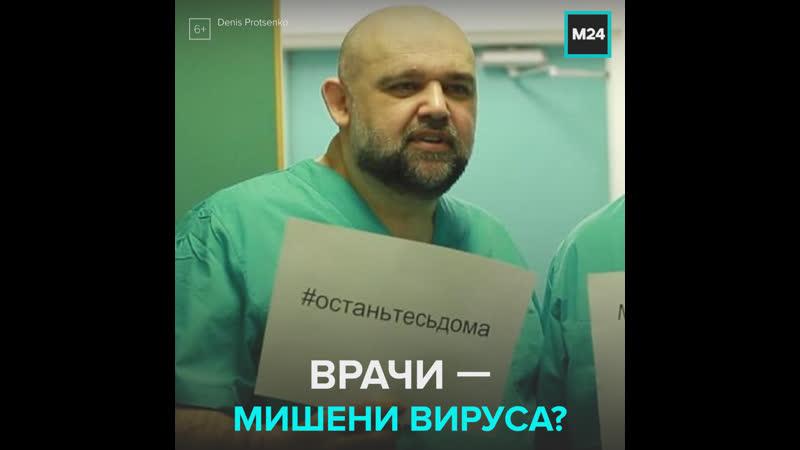 Как защитить врачей борющихся с коронавирусом Москва 24
