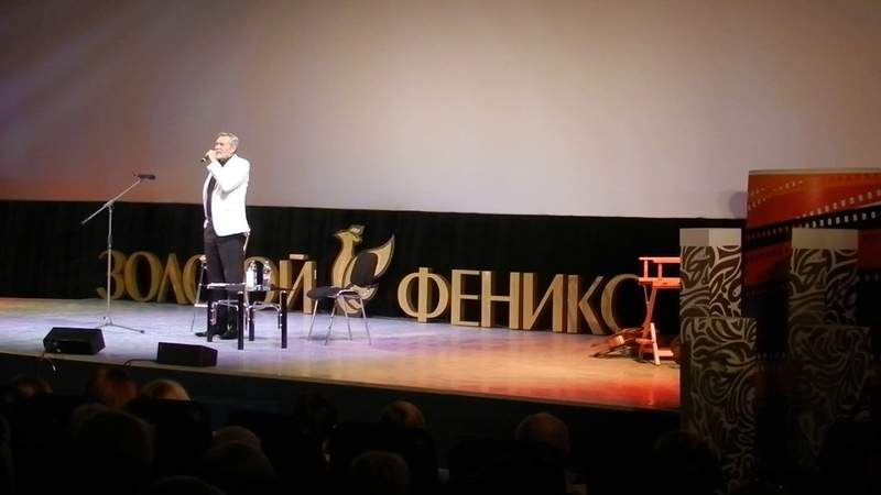 Золотой Феникс 2018 Александр Михайлов vol 2