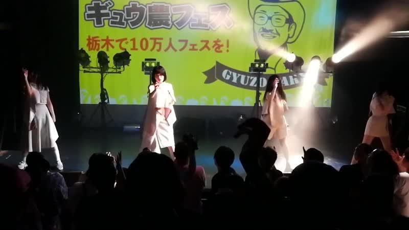 Yanakoto Sotto Mute 「Just Breathe」 ギュウ農フェス 春のSP 2019 アフターパーティー 渋谷WWW 12 05 2019