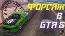 GTA 5, PUBG Форсаж в ГТА 5 онлайн Приколы, Смешные моменты, Фейлы