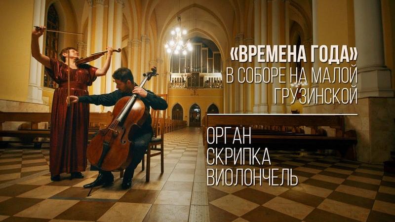 Времена года орган скрипка виолончель В соборе на Малой Грузинской
