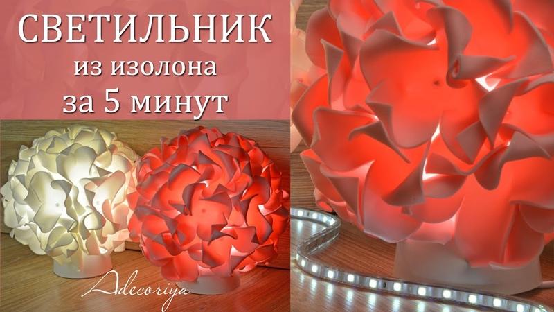 Cветильник из изолона за 5 минут Экспресс МК ГОРТЕНЗИЯ Adecoriya DIY Lamp hydrangea