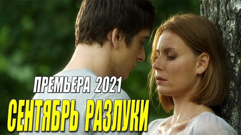 Фильм 2021 СЕНТЯБРЬ РАЗЛУКИ 1 4 серия Все серии Русские Мелодрамы 2021 Новинки HD 1080P