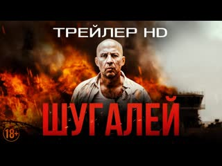 Шугалей  (2020) трейлер