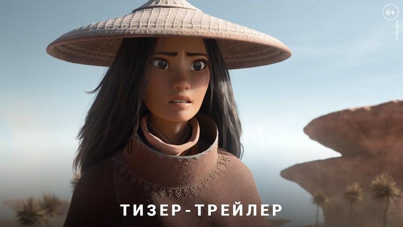 Райя и последний дракон Тизер трейлер 6