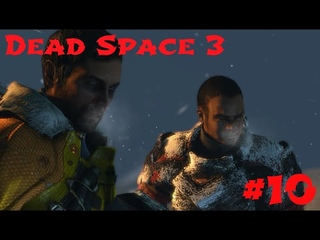 Прохождение.Dead Space 3.Часть #10.[Меня съел босс.Путешествие по скалам сложнее босса.]