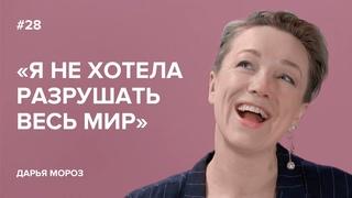 Дарья Мороз: «Я не хотела разрушать весь мир» // «Скажи Гордеевой»
