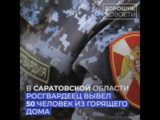 В Саратовской области росгвардеец вывел 50 человек из горящего дома