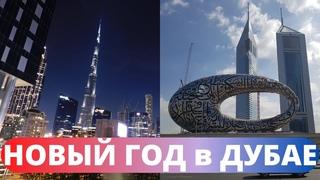 НОВОГОДНИЕ достопримечательности Дубая. Девять КЛАССНЫХ МЕСТ за полцены с картой Entertainer!