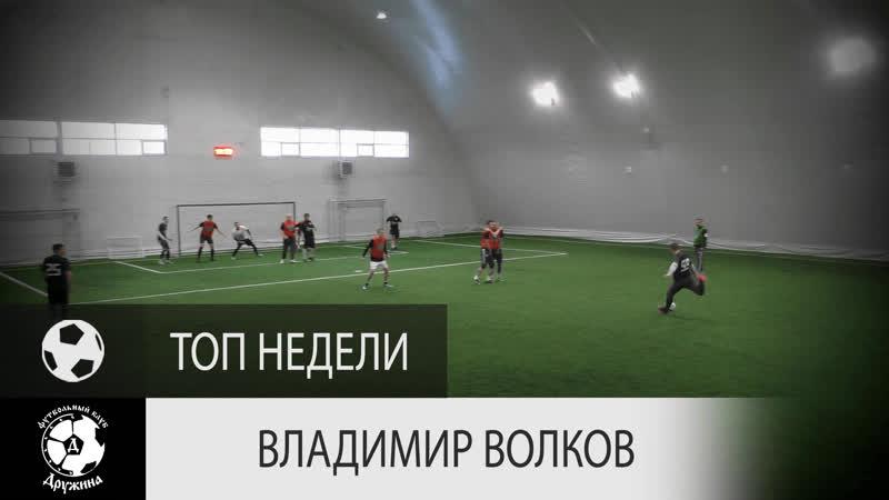 Владимир Волков Дружина 6 й тур