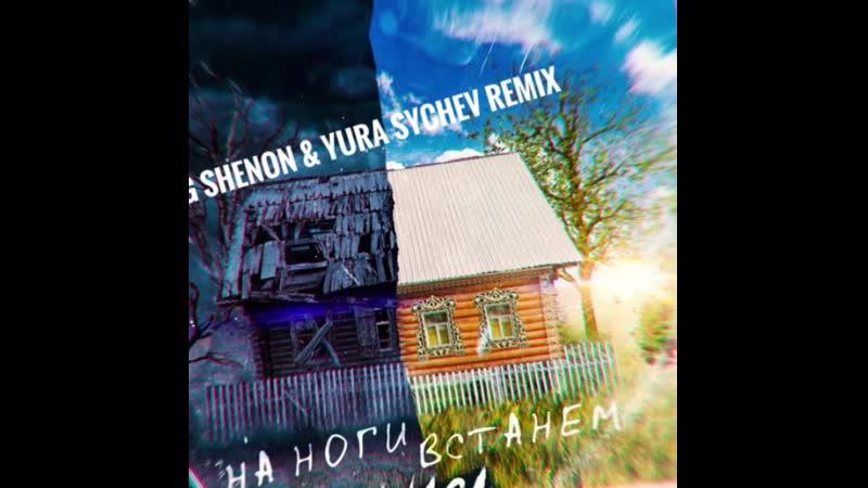 JANAGA На ноги встанем Serg Shenon Yura Sychev remix
