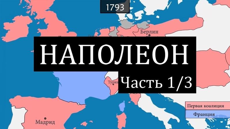 1 3 Наполеон рождение Императора 1768 1804