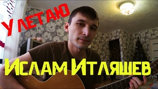 Ислам Итляшев - Улетаю (cover by Guitar TIMe)