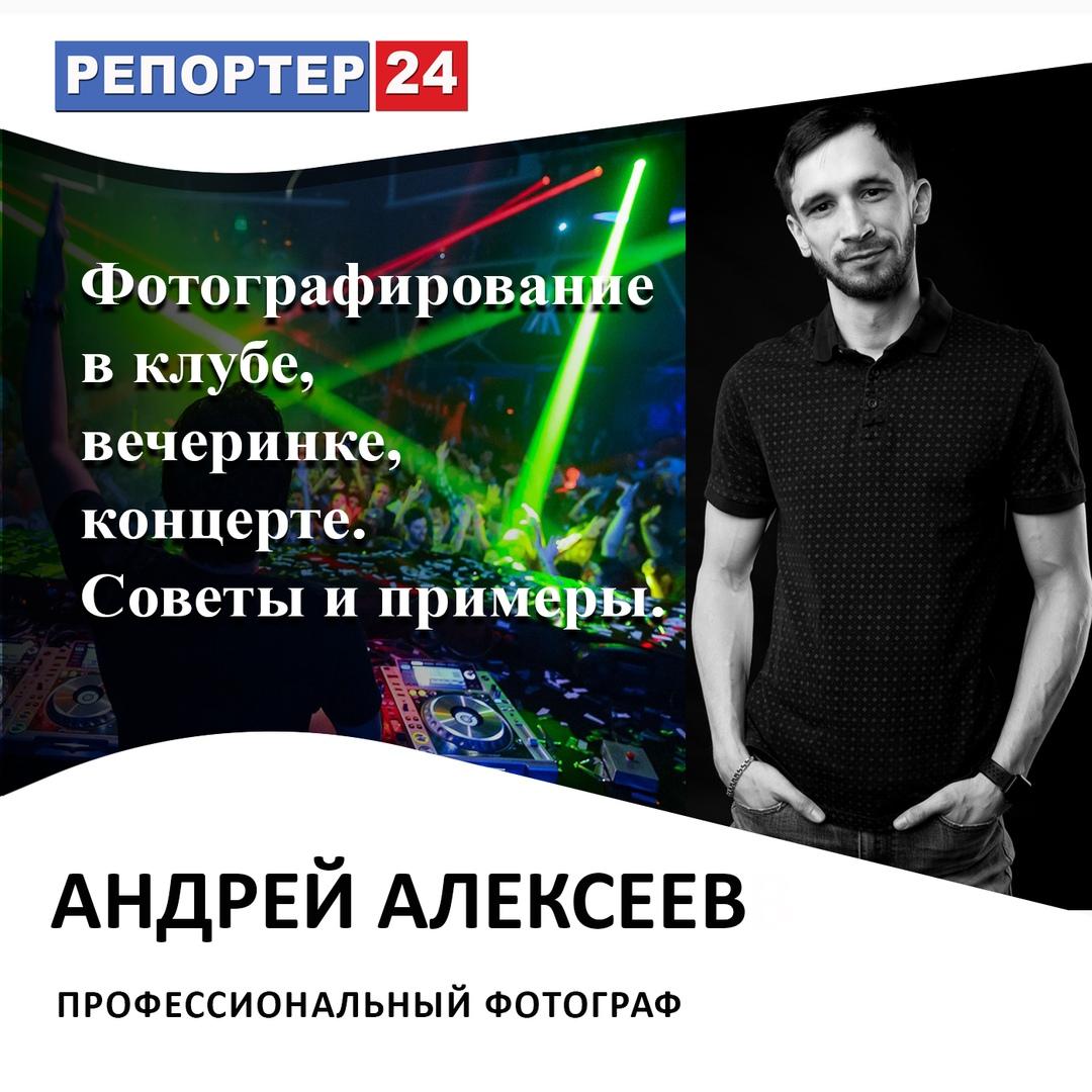 "Афиша Омск ""ЛАЙКФОТО"" объединяет фотографов"