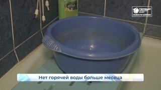 Больше месяца нет горячей воды  Наболело  Новости Кирова  27 07 2021