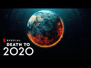 2020, ТЕБЕ КОНЕЦ! (2020) DEATH TO 2020