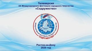 XX Международный фестиваль народного творчества«Содружество» в Ростовской области, 2020 год