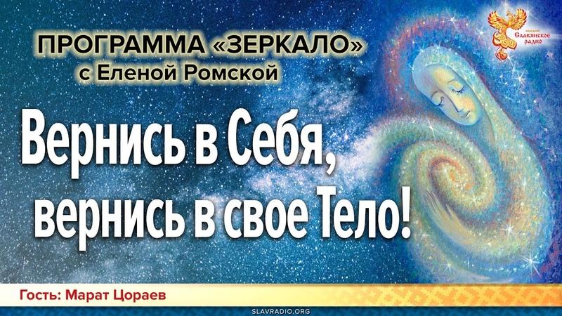 Вернись в Себя вернись в свое Тело Елена Ромская и Марат Цораев