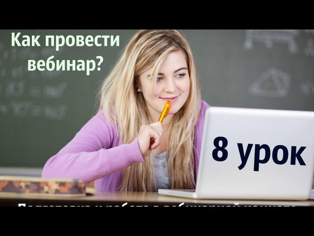 Как провести вебинар Урок 8 Подготовка к работе в вебинарной комнате