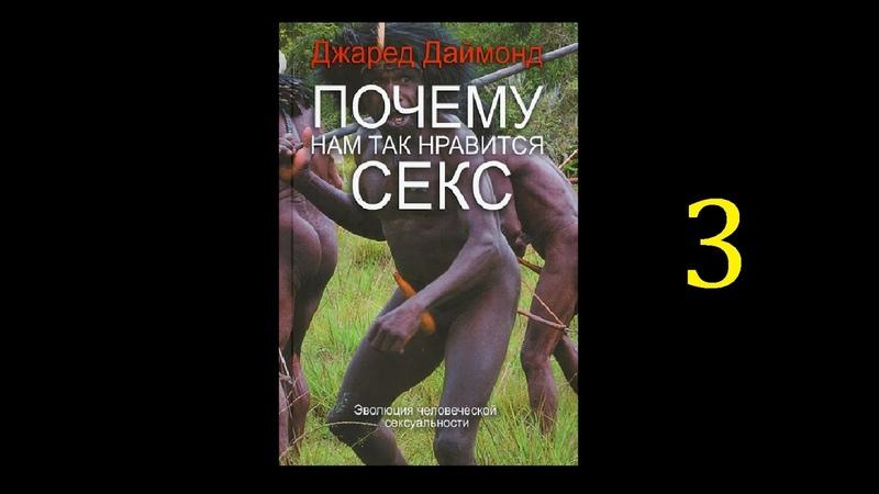 Книжный разбор 15 Почему нам так нравится секс Джаред Даймонд