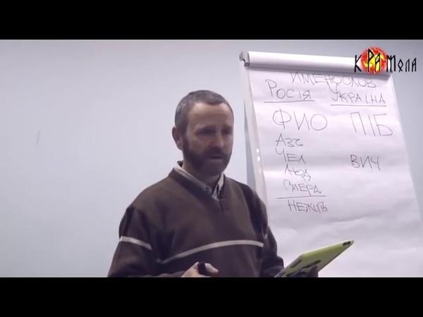 Как нас опускают через ФИО Сергей Данилов