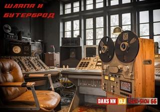 Шляпа и Бутерброд 66 2020 (DJ Daks NN Radio-Show Mix)