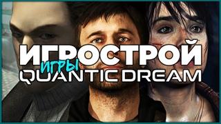 Игрострой - Выпуск 3 | Quantic Dream