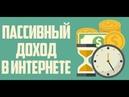 СУПЕР ПРОСТОЙ ЗАРАБОТОК В ИНТЕРНЕТЕ БЕЗ ВЛОЖЕНИЙ 2020